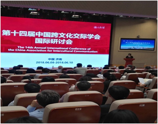 Intercultural Communication Conference Held in Shandong